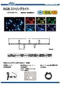 イルミネーションLED照明『RGB(発光色)ストリングライト12V砲弾型』は防滴仕様で電源及びコントローラ別売り。MAX2連結 表紙画像