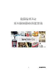 【基礎知識集】ガス検知作業危険時のミニ知識 表紙画像