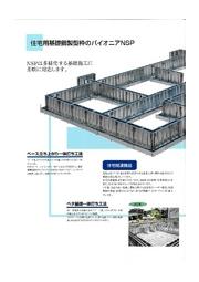住宅用基礎鋼製型枠 NSPパネル 表紙画像