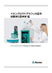 【技術資料】イオンクロマトグラフィの基本 溶離液&標準液編 改訂版 表紙画像