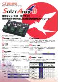 太陽電池充放電コントローラ『Solar Amp B』