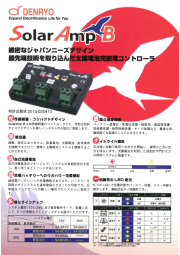 太陽電池充放電コントローラ『Solar Amp B』 表紙画像