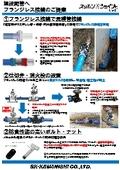 【新提案】埋設配管へフランジレス接続のご提案
