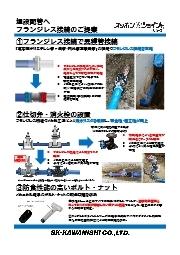 【新提案】埋設配管へフランジレス接続のご提案 表紙画像