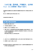 『公的文書(証明書、戸籍謄本、住民票等)』の翻訳 表紙画像