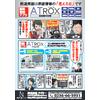 ATROX「製造原価の計算編」.jpg