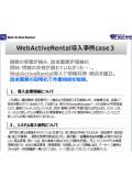 建設機械・資材レンタル業様向け「Webアクティブレンタル」導入事例 -Case3- 表紙画像