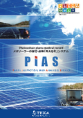 【システム】PIAS(Panel Inspection and Anarysis Service)