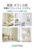 家庭・オフィス用 消臭&リフレッシュシステム