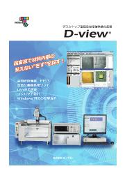 デスクトップ型超音波探傷映像化装置 D-view 表紙画像