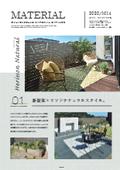 【製品カタログ】オンリーワンマテリアル(施工資材) 表紙画像