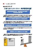UPS『KE-0500シリーズ』※常時インバータ給電方式 表紙画像