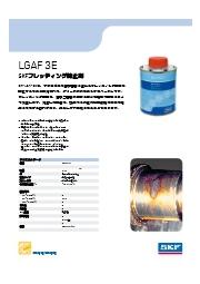 SKFフレッチング防止剤 LGAF3E 表紙画像