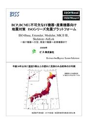 免震装置「ISOシリーズ」総合資料【アイソベースシリーズ】 表紙画像
