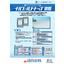 太陽熱反射防水層保護被覆材 「ナルファルトトップ-遮熱」 製品カタログ 表紙画像