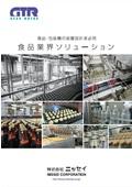 食品業界ソリューション パンフレット 表紙画像