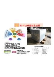 材料切断類製品事例 表紙画像
