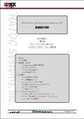 指紋認証システムOmniPass Enterprise Edition