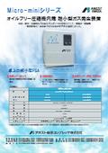 超小型窒素ガス発生装置 Micro-Miniシリーズ