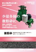 試験室・小規模製造向け【サンプルグラインダー】