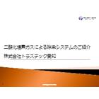 【資料】二酸化塩素ガスによる除染システムのご紹介 表紙画像