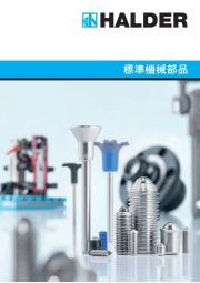 標準機械部品 冶具システム ハルダー社 2017年カタログ  表紙画像