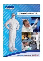 『身体保護製品カタログ』 表紙画像