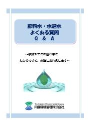 【最新版】飲料水・水道水 よくある質問 Q&A 小冊子 表紙画像