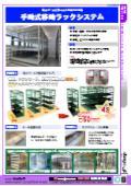 【保管機器】手動式移動ラック カタログ 表紙画像