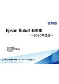 EPSON Robot 動画集 表紙画像