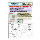 【注目】無線式振動監視システム『WASABI』 表紙画像