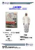 化学防護服『MHPROTEX 1000』