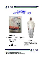 化学防護服『MHPROTEX 1000』 表紙画像