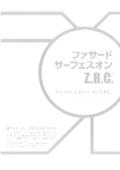 【様々な表面仕上げを実現】ファサードサーフェスオンZ.R.C.