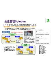 """生産管理Solution """"RFID""""による工程実績収集システム 表紙画像"""
