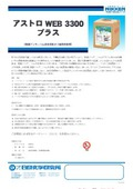 【製品カタログ】オフ輪用給湿液『アストロWEB3300プラス』 表紙画像