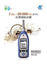 精密騒音計(低周波音測定機能付)  NL-62 表紙画像