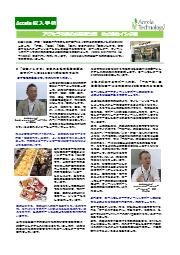 【Accela導入事例】株式会社イシダ様 表紙画像