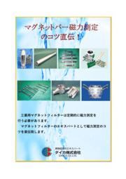【技術資料】『マグネットバー磁力測定のコツ直伝!』 表紙画像