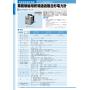 デジタル無線 業務無線用 デジタル表示終端通過複合形電力計 DTLD-56Aシリーズ 表紙画像