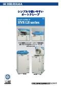 エコノミーハイクレーブ HVE-LBシリーズ