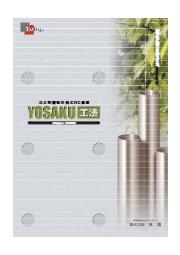 自立式擁壁『YOSAKU工法』 表紙画像