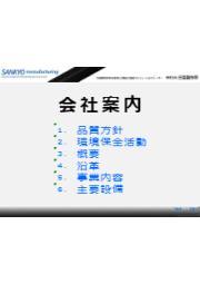 株式会社三協製作所 会社案内 表紙画像