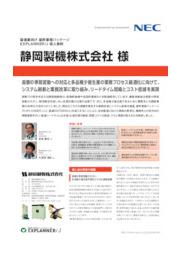 NECの機械製造業界向け生産管理システム導入事例 静岡製機株式会社様 表紙画像