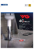 YG-1 プリハードン鋼用エンドミル『4G MILLS』 表紙画像