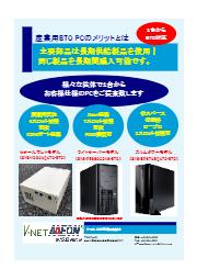 産業用BTO PC 日本語カタログ 2020Vol1 表紙画像