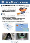 水路トンネル点検システム