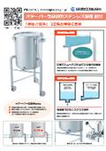 【新製品】排出の時間短縮に|片テーパー急傾斜型容器 脚付【KTTX】 表紙画像