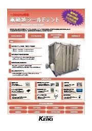 ~30GHz対応 電磁波シールドテント 表紙画像