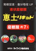 高濃度液状腐植酸『恵土リキッド』